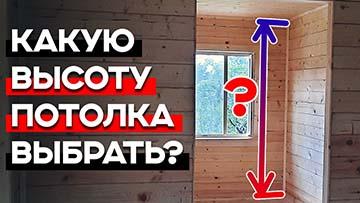 Какая оптимальная высота потолка в брусовом доме? Усадка дома из бруса