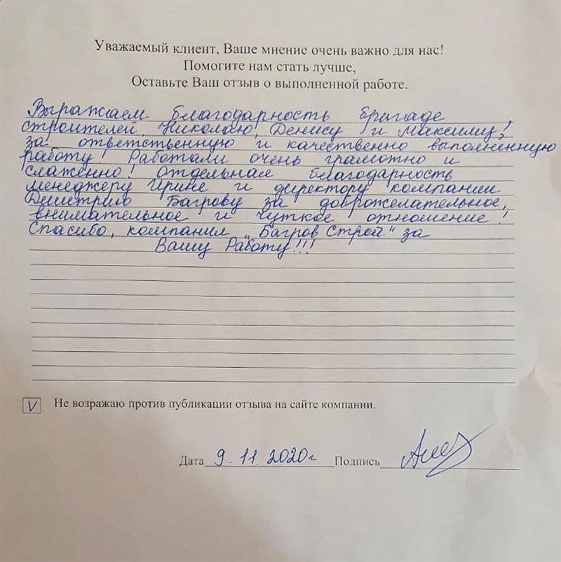 Отзыв о строительстве дома из бруса 6х8 Елисей, Республика Карелия, Пряжинский район
