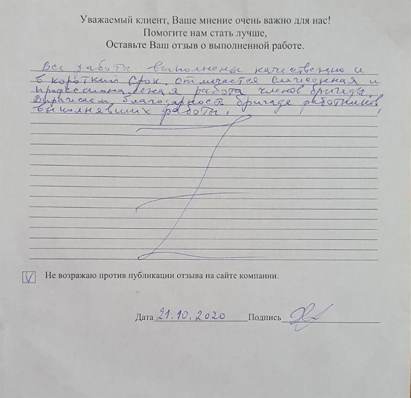 Отзыв о строительстве дома из бруса, Новгородская обл., Любытинский район