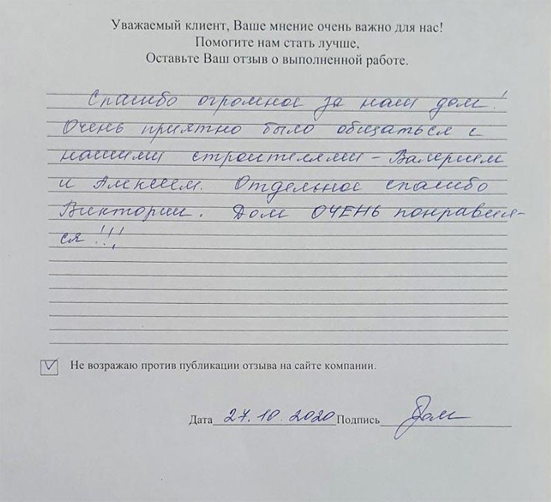 Отзыв о строительстве дома из бруса, Ленинградская обл., Тосненский район