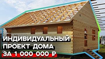 Обзор дома из бруса по проекту заказчика | Брусовый дом за миллион рублей