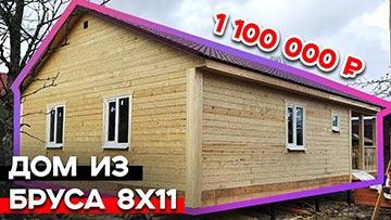 Обзор дома из профилированного бруса 8X11. Дом за миллион Что внутри?