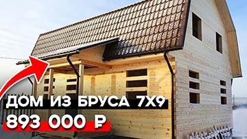 Двухэтажный дом из бруса 7х9 метров. Обзор дома из профилированного бруса