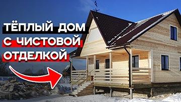 Обзор двухэтажного дома из бруса 8х9. Отзыв заказчика о доме из бруса с нестандартной крышей