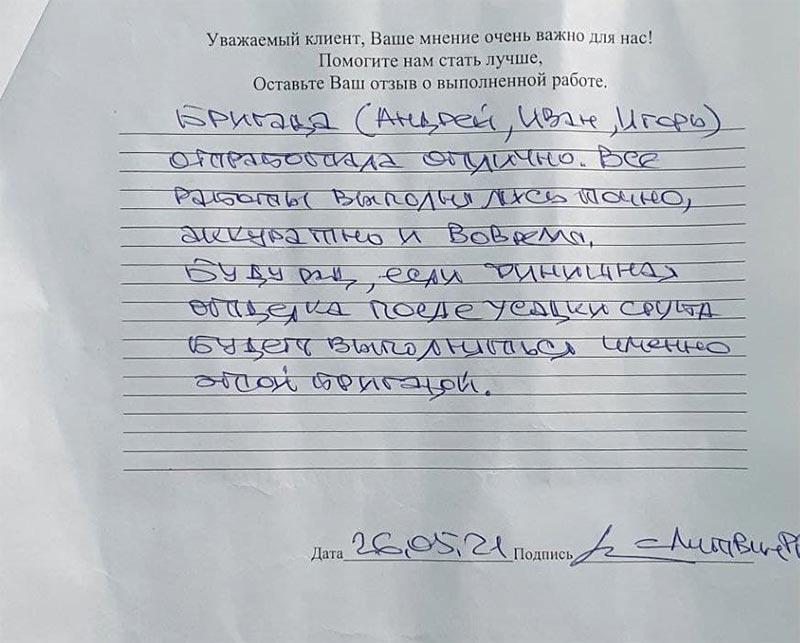 Отзыв о строительстве дома Вассиан, Ленинградская обл., Ломоносовский р-он