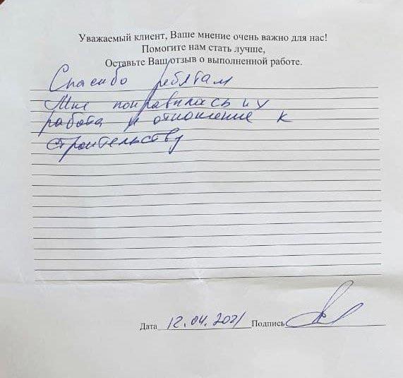 Отзыв о строительстве дома Родион, Московская обл., Ступинский район