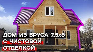 Обзор двухэтажного дома из бруса 7.5х8. Какие сваи лучше для фундамента?