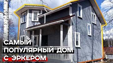Планировка дома 8х8 метров. Обзор полутораэтажного дома из бруса с эркером
