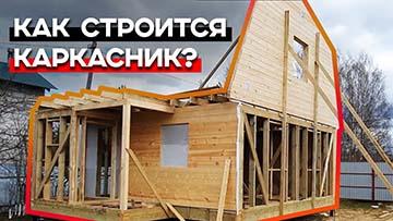 Как происходит установка фронтона дома? Процесс строительства каркасного дома 6х6