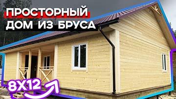Красивый дом с внутренней террасой! Обзор дома из профилированного бруса 8х12