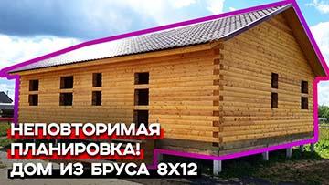 Дом с уникальной планировкой из профилированного бруса. Обзор дома без чистовой отделки 8х12 метров
