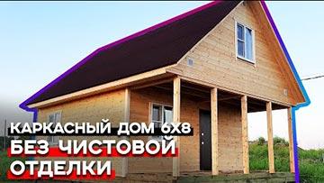 Это самый популярный дом 2021! Строительство каркасного дома 6х8 без чистовой отделки