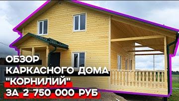 Самый надежный фундамент для дома! Обзор на строительство каркасного дома 7,5х10,5 м